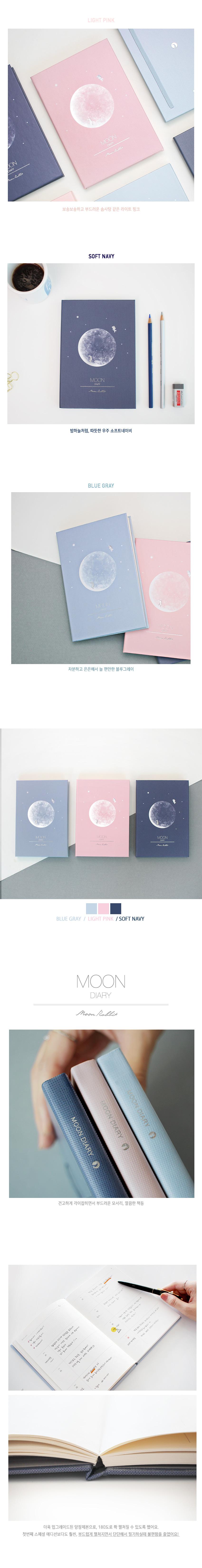 Moon diary Special edition15,000원-대시앤도트디자인문구, 다이어리/캘린더, 만년형, 심플/베이직바보사랑Moon diary Special edition15,000원-대시앤도트디자인문구, 다이어리/캘린더, 만년형, 심플/베이직바보사랑