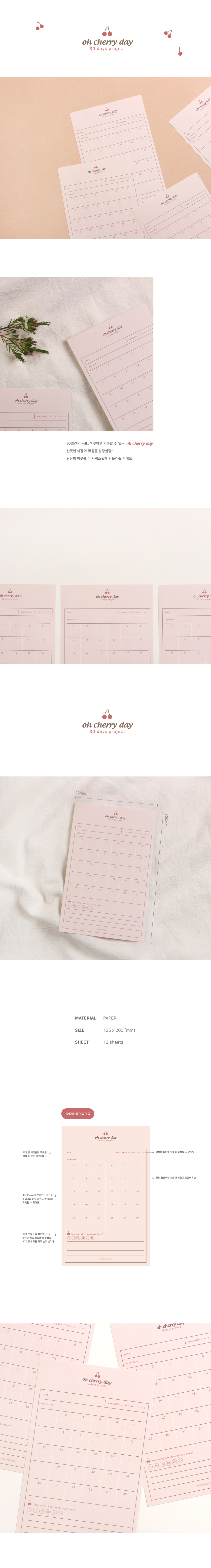 오 체리 데이 - 30days - 대시앤도트, 3,800원, 플래너, 데일리플래너