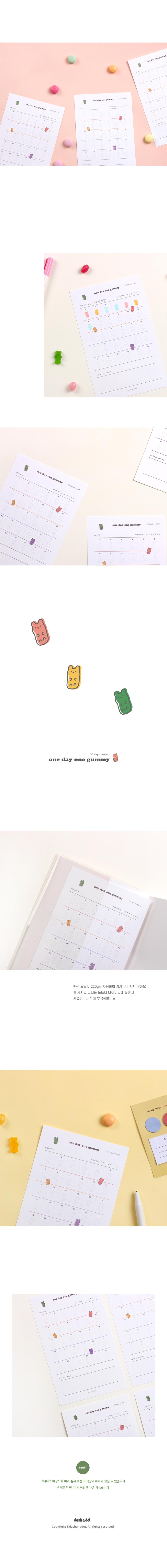 one day one gummy - 30days - 대시앤도트, 3,800원, 플래너, 데일리플래너