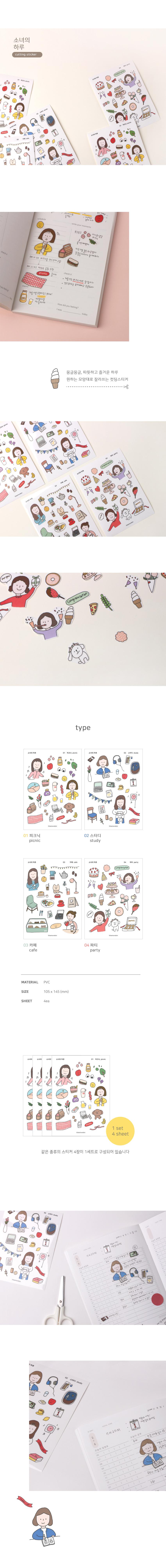소녀의 하루 - 컷팅 스티커 - 대시앤도트, 1,900원, 스티커, 디자인스티커
