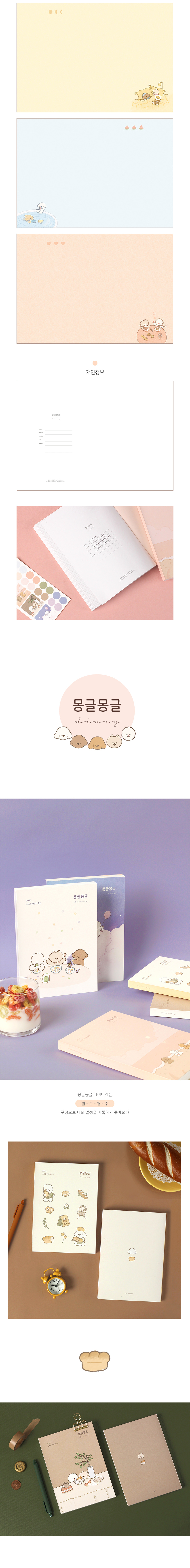 2021 몽글몽글 다이어리 (날짜형) - 대시앤도트, 11,520원, 2021다이어리, 일러스트